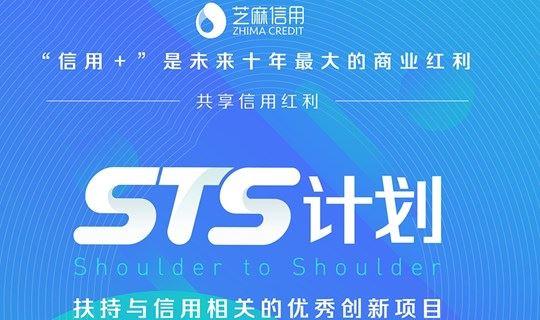 """芝麻信用STS计划沙龙-亿元扶持""""信用+""""创业者"""