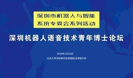 深圳市机器人与智能系统专委会系列活动—深圳机器人语音技术青年博士论坛