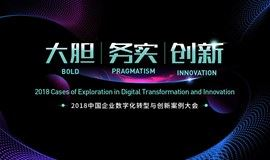 2018中国企业数字化转型与创新案例大会