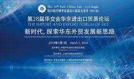 【中国华东进出口商品交易会】华东进出口贸易发展论坛