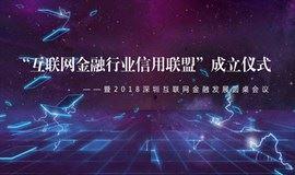 2018深圳互联网金融发展圆桌会议