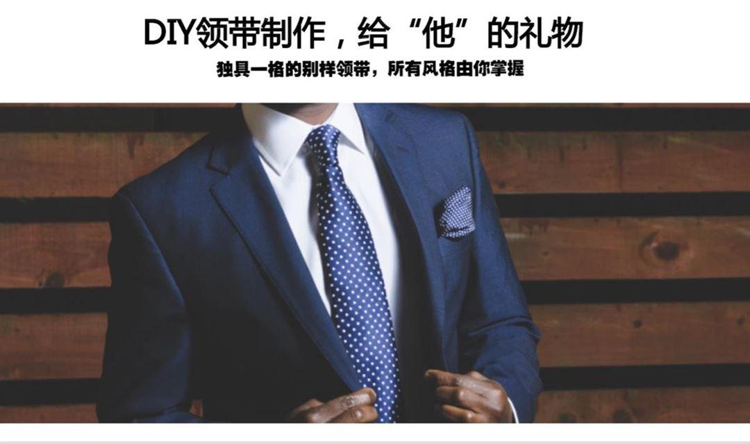 父亲节-礼物!【DIY领带制作】独具一格的别样领带,限时优惠!(团体+个人)