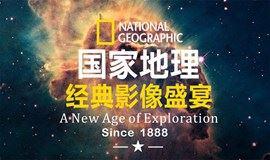 【国家地理】经典影像盛宴·北京中华世纪坛站
