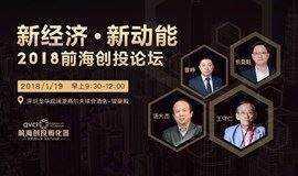 """""""新经济·新动能""""2018前海创投论坛1月19日即将启幕"""