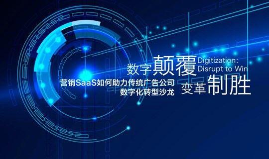 营销SaaS如何助力传统广告公司数字化转型沙龙