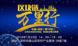 区块链万里行 · 中国站 · 第十八站 · 深圳行