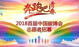 2018首届中国碳博会志愿者招募