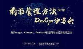 前沿管理方法DevOps与自动化运维【第六期】