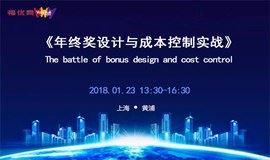 【邀请1月23】年终奖设计与成本控制实战