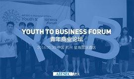 AIESEC中国大陆区青年商业论坛