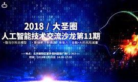 2018大圣圈人工智能技术交流沙龙第11期