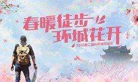 【环城徒步】2018苏州第二届环护城河徒步大会——春暖徒步,环城花开!(三大组别,自由选择)