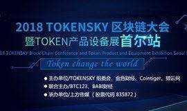 2018 TOKENSKY区块链大会 韩国 首尔站