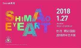 世茂睛彩国际2018跨年艺术展