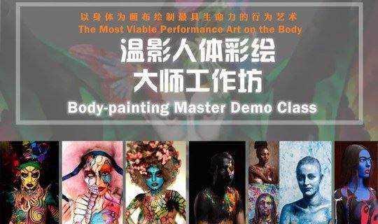 温影人体彩绘大师工作坊,邀你见证以身体为画布最具生命力的行为艺术!