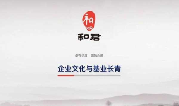《企业文化与基业长青》