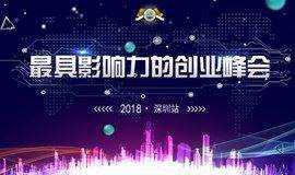 2018最具影响力的创业峰会(深圳站)免费领取茅台原浆酒一瓶