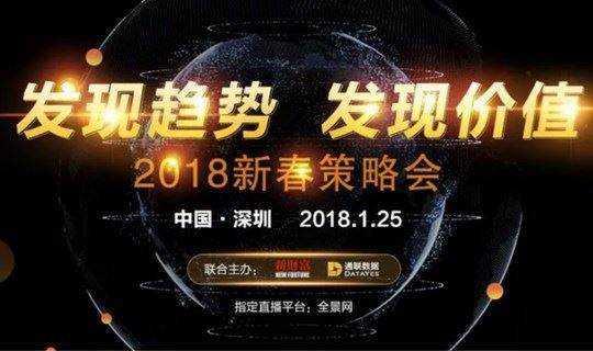 新财富最佳分析师齐聚深圳,2018首场策略峰会开启报名!