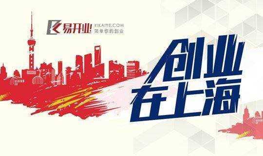 创业在上海