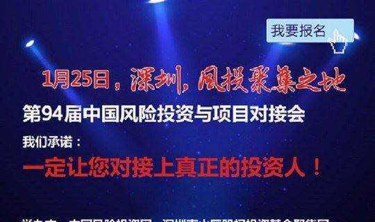 中国风险投资网--第94届风险投资与项目对接会