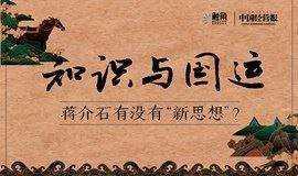 """【触角思享会】《知识与国运:蒋介石有没有""""新思想""""?》"""