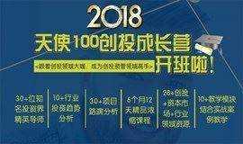 2018天使100创投成长营