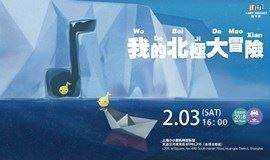 卡梅拉系列之《我的北极大冒险》故事音乐会