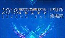 2018年南京文化金融服务中心&金陵天使会系列活动第一季——文创内容与渠道专场