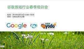谷歌游戏行业春季培训会