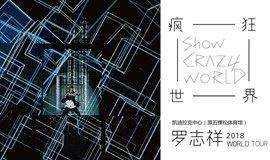 """【预售优惠】罗志祥2018""""疯狂世界""""巡回演唱会-北京站"""