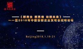 《新商业 新思维 链接未来》 ——暨2018年中国创新企业发现会高峰论坛