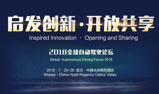 2018全球自动驾驶论坛