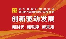第九届地产中国论坛暨2017中国房地产年度红榜