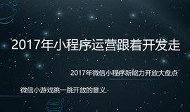 2017年微信小程序年度总结和跳一跳小游戏解读【1月9日线上直播课程】