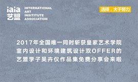 杭州艺术留学的同学必看,学姐教你怎么拿英国皇家艺术学院的offer