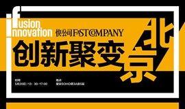 喜新厌旧——2018快公司IF创新聚变·北京站