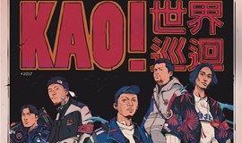 KAO!INC. WORLD TOUR颜社世界巡回-深圳站