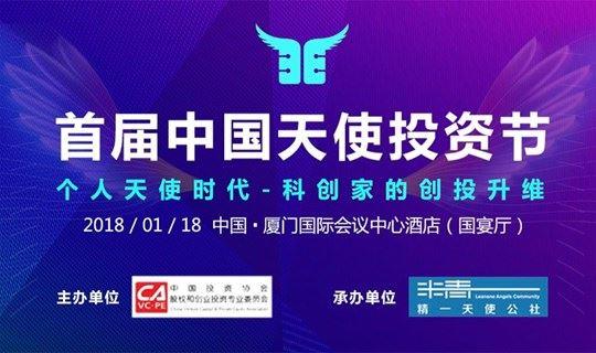 2018年首届中国天使投资节:个人天使-科创家的创投升维