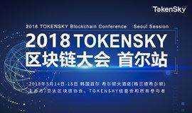 2018Tokensky区块链大会韩国首尔站  早鸟票限时抢购!