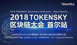 2018Tokensky区块链大会韩国首尔站  早鸟价为期7天通证限时抢购!