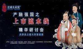 深圳站 圣商集团【产融强国】  之上市流水线精华研讨会