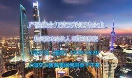 上海交大教育集团明源创思荟19期下午茶——产融结合打造双轮驱动企业(投资\/资本专场)
