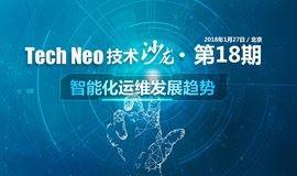 Tech Neo技术沙龙•第18期 ——智能化运维发展趋势