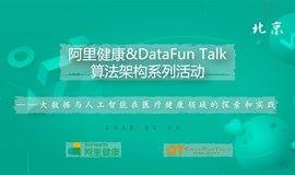 阿里健康&DataFun Talk算法架构系列活动——大数据与人工智能在医疗健康领域的探索和实践