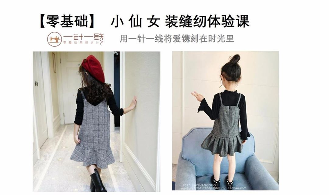 儿童节 小公主的礼物-【零基础】  小 仙 女 装缝纫体验课(个人+团体)
