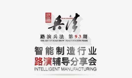 智能制造、节能环保行业路演辅导分享会暨《路演兵法》93期--北京站