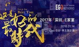 """""""这是最好的时代""""——EGO深圳分会技术领导者分享会"""