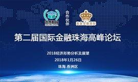 2018第二届国际金融珠海高峰论坛