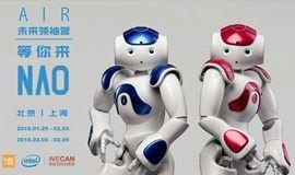 「AIR未来科技领袖营」!等你来NAO!