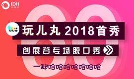 创展谷专场丨玩儿丸脱口秀2018首秀